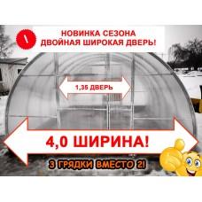 Теплица Сибирская Широкая 40Ц-1 (ширина 4 метра), двустворчатая дверь, 4,6,8,10 метров